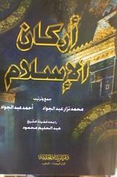 Arkān al-Islām