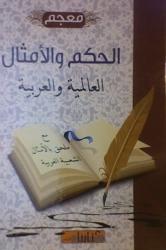Muʿǧam al-ḥikm wa al-amṯāl