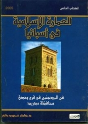 al-ʿImāra al-Islāmiyya fī Isbānyā