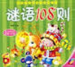 Tong yao 108 shou