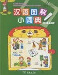 Il mio piccolo dizionario parlante di cinese