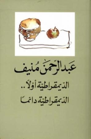 al-Dimuqratiyah awwalan, al-dimuqratiyah da'iman