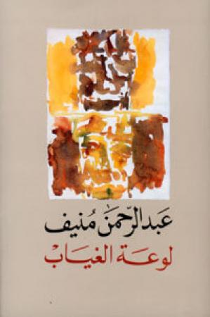 Law at al-giyab