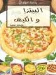 al-Bītzā wa al-kīš