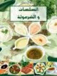 al-Ṣalṣāt wa al-šarmūla