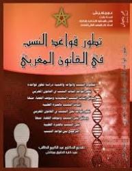 Taṭawwur qawāʿid al-nasab fī al-qānūn al-maġribī