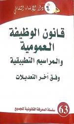 Qānūn al-waẓīfa al-ʿumūmiyya
