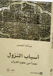 Asbāb al-nuzūl