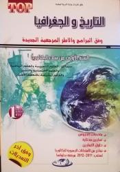 al-Tārīḫ wa al-ǧuġrāfīā
